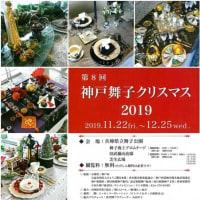 第8回 神戸舞子クリスマス2019