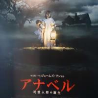 映画『アナベル死霊人形』☆3.5