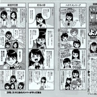 さしこ+ 第298回