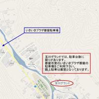 ジュニア 4月16日(土) 練習試合のお知らせ