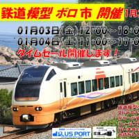 新年イベント!「鉄道模型ボロ市」&「室内灯販売イベント」開催!!