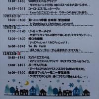 世田谷ビジネススクエア クリスマスコンサート2019
