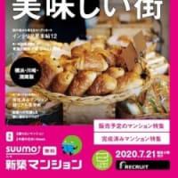 『SUUMO 横浜・川崎・湘南 版』で紹介されました♪