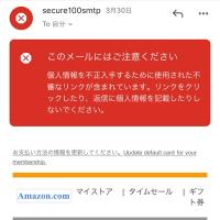 Amazonになりすました精巧な迷惑メールが届く