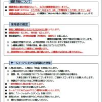 【オータムセール2020(Autumn Sale、1歳)】の「上場馬名簿(2冊目)」が発行!