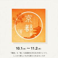 九州、福岡の方!東急ハンズ博多店さんで京都展Ⅱが10月1日から始まりますよ!