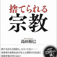 島田裕巳著『捨てられる宗教』インド思想「林棲期」同様65歳から札幌過ごし芸術文化学問に触れ納得したい