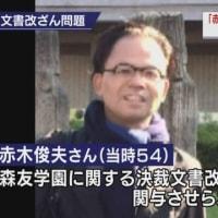 菅総理が「赤木ファイル」の存在を認めてもなお、森友学園事件の再調査を拒否する理由は、安倍前首相が菅総理を後継に選んだ理由が森友・加計・桜疑惑の隠ぺいのためだから。