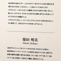 キルト&手しごと展2日目