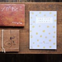 2015年に作った3冊。