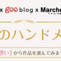 【PBアカデミー×goo blog×マルシェル by goo特別企画】わたしのハンドメイド