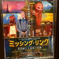 ライカの新作アニメ『ミッシング・リンク 英国紳士と秘密の相棒』Tジョイ京都にて