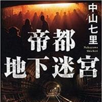 【小説】帝都地下迷宮