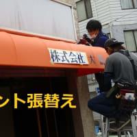 店舗工事 SLOW STEP西川口様