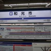 2019年(H31)各社・埼玉県民の日フリーパスで行く「駅スタンプ収集」⑤