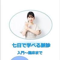 『七日で学べる脈診』がキンドルで出版されました。(^_^;)