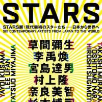 STARS展:現代美術のスターたち―日本から世界へ at 森美術館