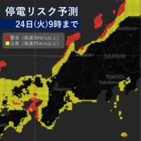 """【ウェザーニュース】 9月21日、""""""""台風17号が本州接近へ 暴風により各地で停電被害のおそれ"""""""""""