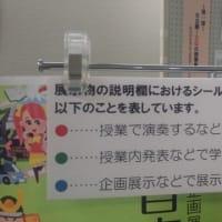 【企画展】日本伝統文化学科のいま展