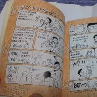 イラストレーター特集   《和田慎二先生》