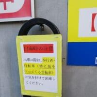 9月1日の真田山公園第2駐車場から出てくる車との激突未遂についてのクレームメールに対して。大阪市建設局の公園緑化部からの回答。クレームに対する注意書きが増えていました。