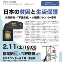 学生向けイベント「日本の貧困と生活保護 〜水際作戦・「不正受給」・小田原ジャンパー事件〜」を開催します!