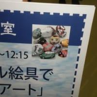 2012 京都画材まつりに沢山ご来場ありがとうございました。