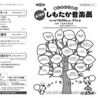 第18回しもたか音楽祭【下高井戸商店街・松沢小学校アリーナ】