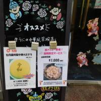 牡丹園では、令和を記念した「カステラ1000円」を生み出したようである。