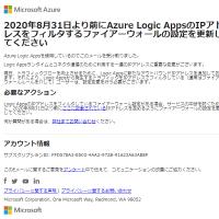Logic AppsのIPアドレス追加
