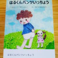 はるくんパンツいっちょう が岐阜県の図書館でみれますよ!