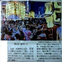 京都 祇園祭 粽