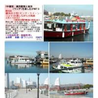 中華街を案内した記録をまとめてみました 記録(読売カルチャー) 中華街楽しむ・知る講座-15回 横浜の3塔(キング・クイーン・ジャク)を探しながら大桟橋