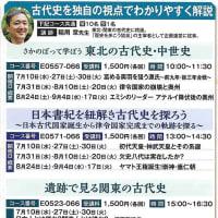【クラブツーリズム】稲用章のツアーおよび座学講座の予定(7月23日更新)