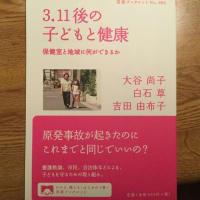 大谷尚子 白石草 吉田由布子 『3.11後の子どもと健康』