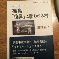 豊田直巳 『福島「復興」に奪われる村』