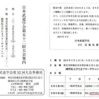 日本武道学会第52回大会のご案内 9/5-9/6 障がい者専門部会(9/6)