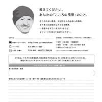 日野正平・にっぽん縦断「こころ旅」に応募しませんか?