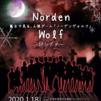 明日(1/18)が本番!ノーデンヴォルフSP 人狼とお芝居とライブと!3ヶ月の気持ちを全てぶつける! 見にきて!
