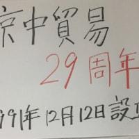2019年12月12日京中貿易29周年