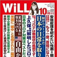 『WiLL』の広告の入り方を解析する(2020年10月号)