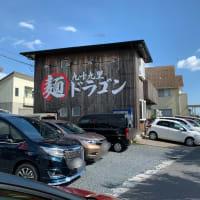 【東京オリンピックイヤー2020】「九十九里麺ドラゴン@上総一ノ宮」外房ナンバーワンのお店で新しく雲丹を使うラーメンが新登場‼️
