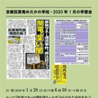 京都反原発めだかの学校・2020年1月の学習会のお知らせ