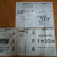 選挙公報について十勝管内の町村に協力をお願いして実物を集め比較検討してみました