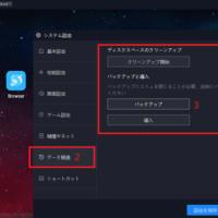 NoxPlayer6503001リリースノート