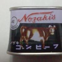 川商フーズ ノザキのコンビーフ