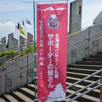 松本山雅FC初参戦♪