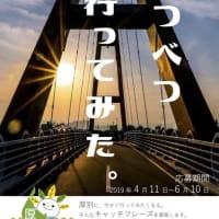 厚別区誕生30周年!キャッチフレーズ募集中!のご案内!