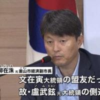 ますます佳境に!韓国の政局!!www   韓国検察、大統領府の家宅捜索に着手