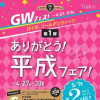 アルス&トピコの「GWフェス!」第一弾は明日から。